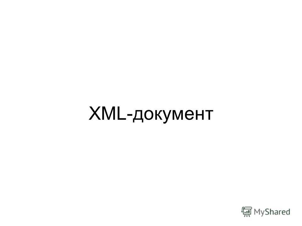 XML-документ