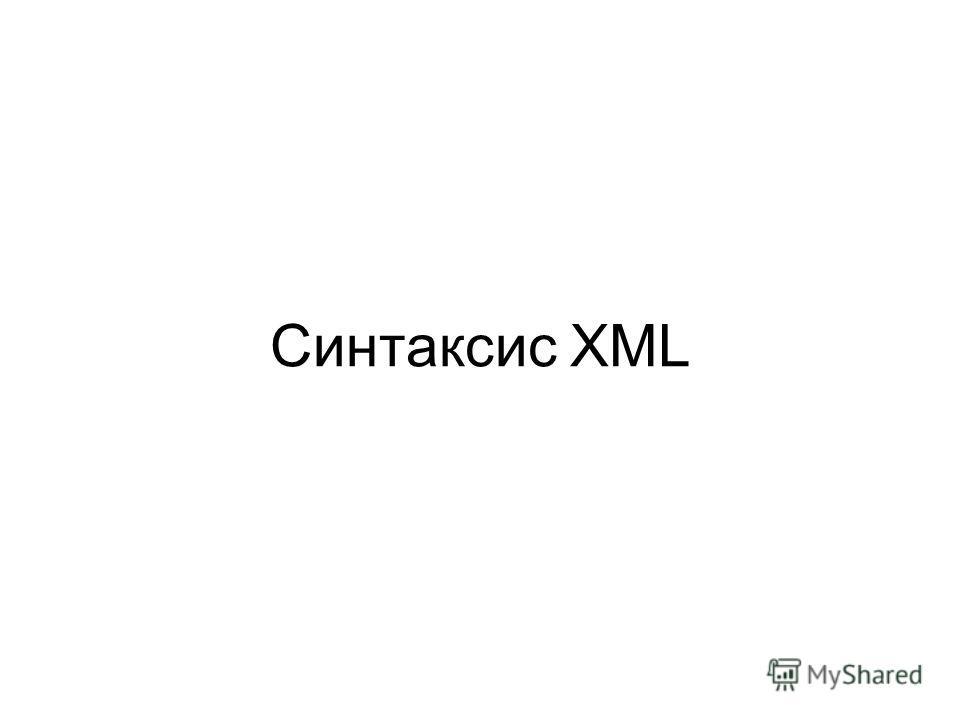 Синтаксис XML