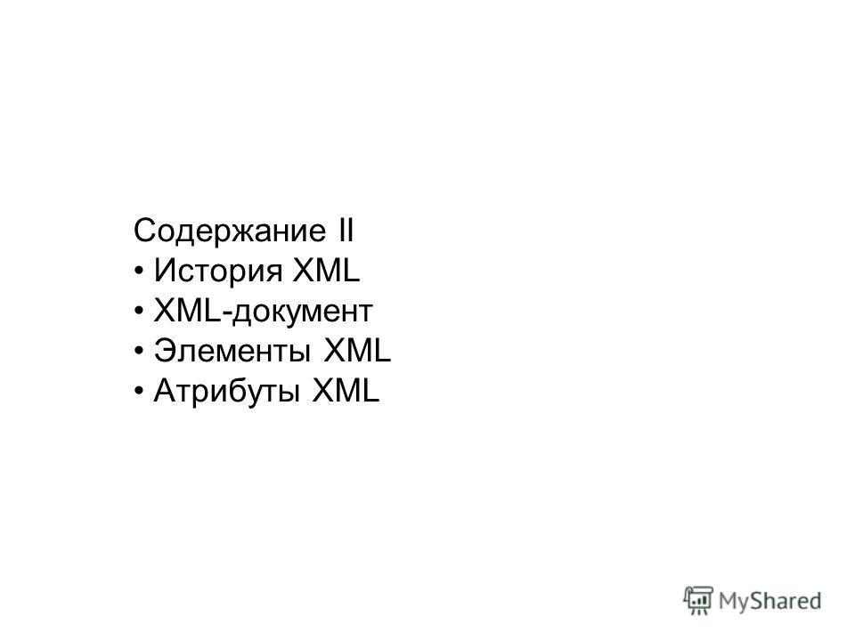 Содержание II История XML XML-документ Элементы XML Атрибуты XML