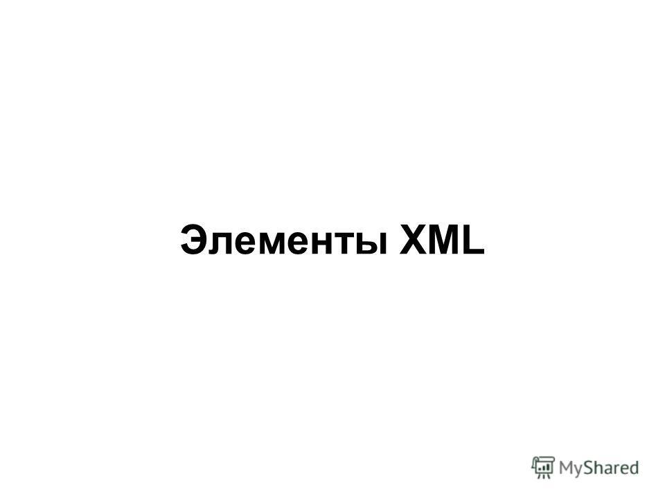 Элементы XML