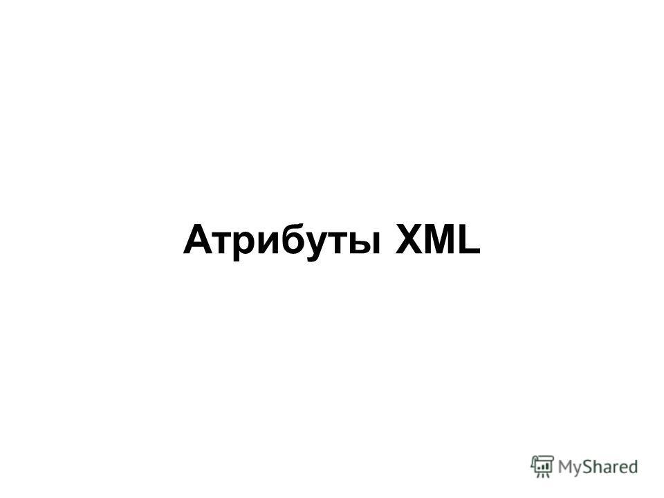 Атрибуты XML