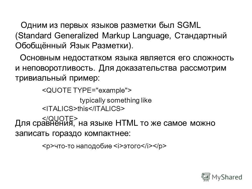 Одним из первых языков разметки был SGML (Standard Generalized Markup Language, Стандартный Обобщённый Язык Разметки). Основным недостатком языка является его сложность и неповоротливость. Для доказательства рассмотрим тривиальный пример: typically s