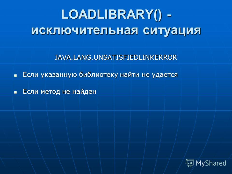 LOADLIBRARY() - исключительная ситуация JAVA.LANG.UNSATISFIEDLINKERROR JAVA.LANG.UNSATISFIEDLINKERROR Если указанную библиотеку найти не удается Если указанную библиотеку найти не удается Если метод не найден Если метод не найден