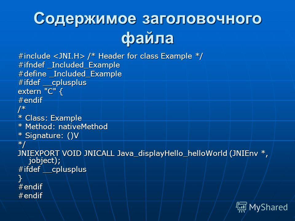 Содержимое заголовочного файла #include /* Header for class Example */ #ifndef _Included_Example #define _Included_Example #ifdef __cplusplus extern
