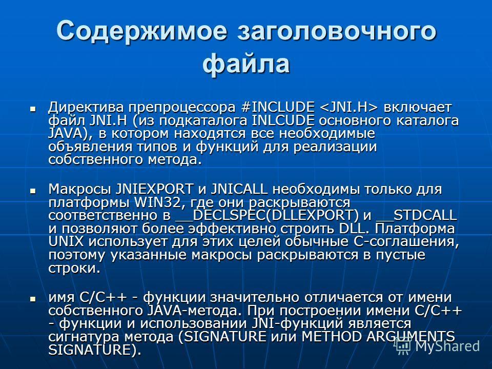 Содержимое заголовочного файла Директива препроцессора #INCLUDE включает файл JNI.H (из подкаталога INLCUDE основного каталога JAVA), в котором находятся все необходимые объявления типов и функций для реализации собственного метода. Директива препроц