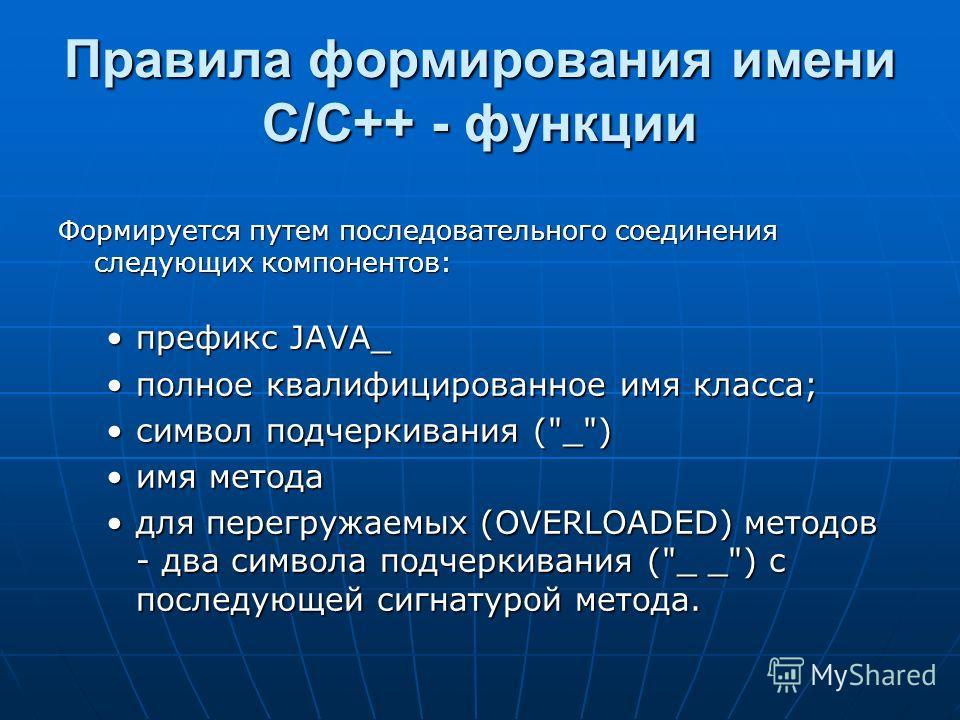 Правила формирования имени С/С++ - функции Формируется путем последовательного соединения следующих компонентов: префикс JAVA_префикс JAVA_ полное квалифицированное имя класса;полное квалифицированное имя класса; символ подчеркивания (
