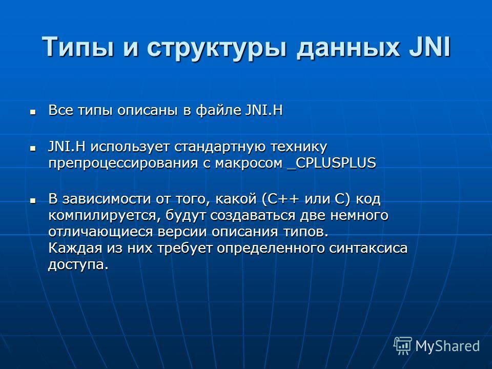 Типы и структуры данных JNI Все типы описаны в файле JNI.H Все типы описаны в файле JNI.H JNI.H использует стандартную технику препроцессирования с макросом _CPLUSPLUS JNI.H использует стандартную технику препроцессирования с макросом _CPLUSPLUS В за
