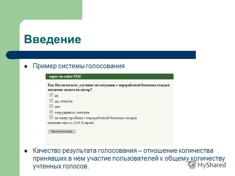 Введение Пример системы голосования Качество результата голосования – отношение количества принявших в нем участие пользователей к общему количеству учтенных голосов.
