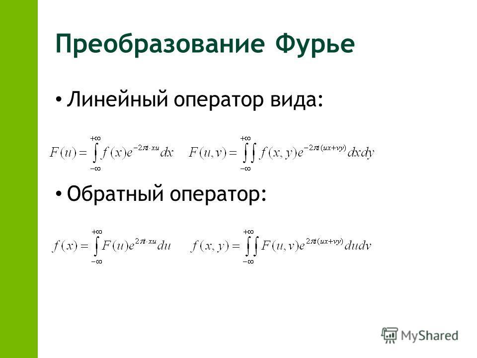 Преобразование Фурье Линейный оператор вида: Обратный оператор: