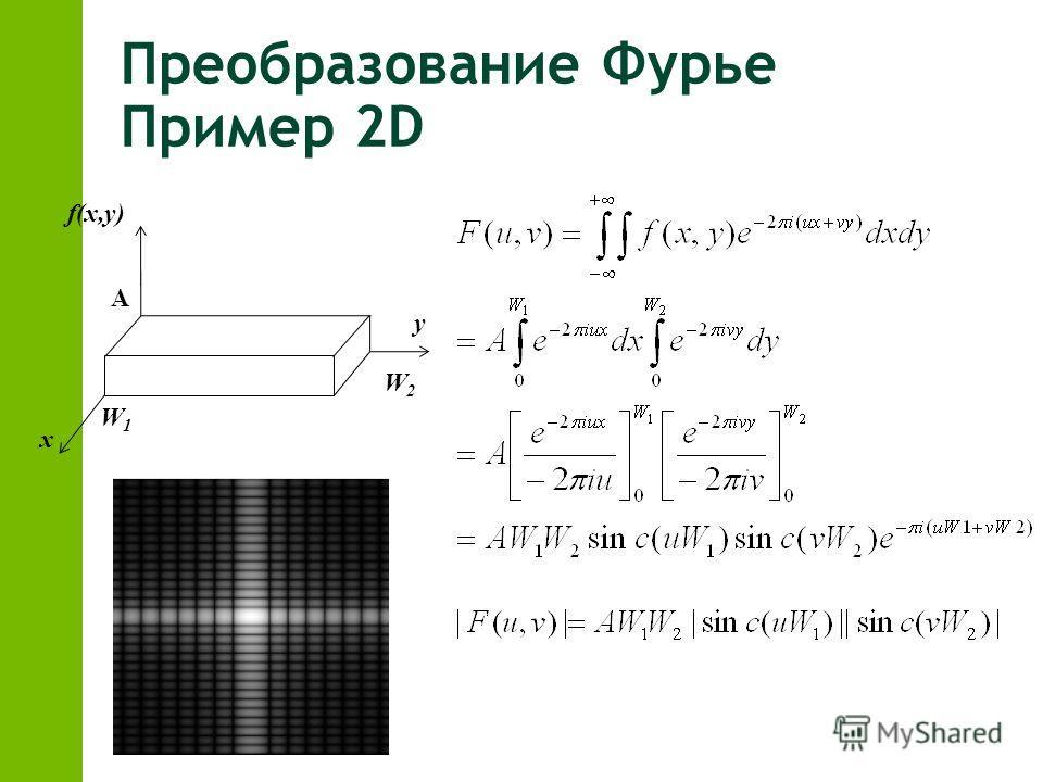 Преобразование Фурье Пример 2D f(x,y) W2W2 A W1W1 x y
