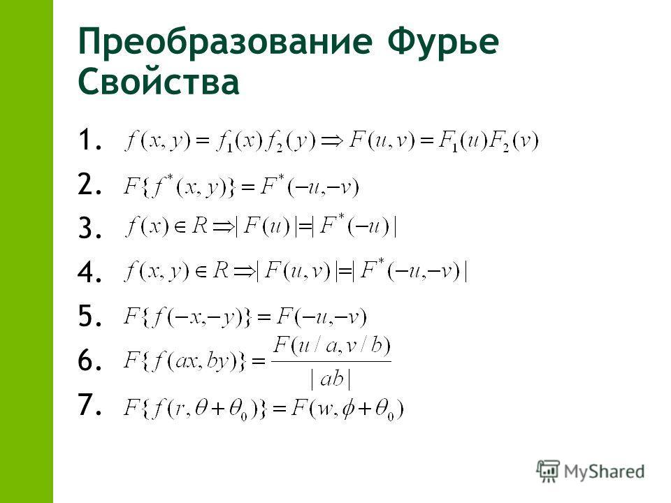 Преобразование Фурье Свойства 1. 2. 3. 4. 5. 6. 7.