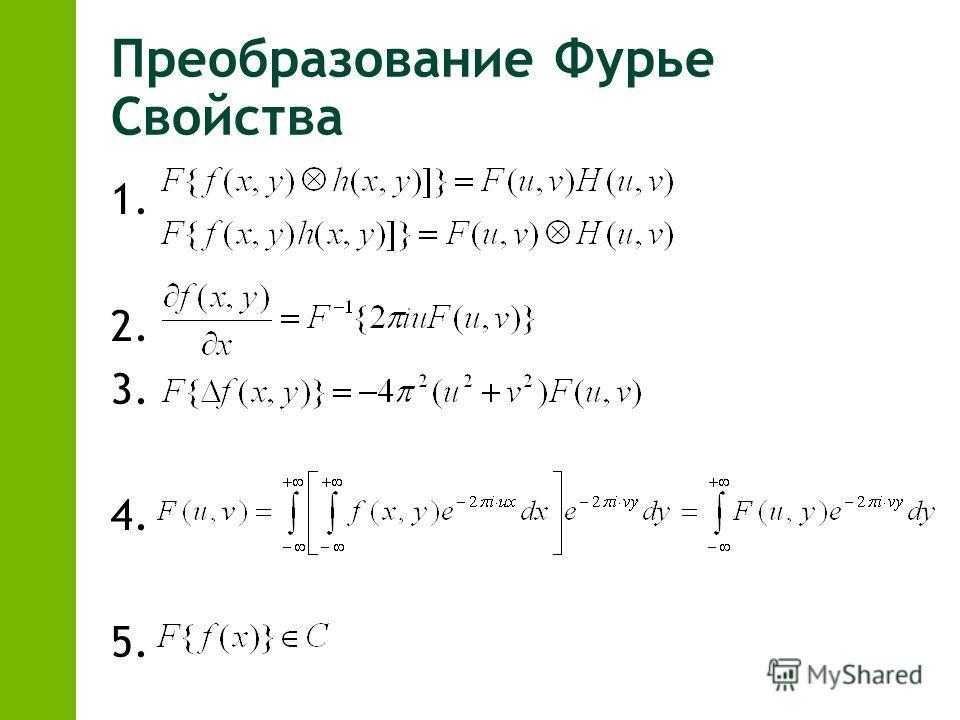 Преобразование Фурье Свойства 1. 2. 3. 4. 5.