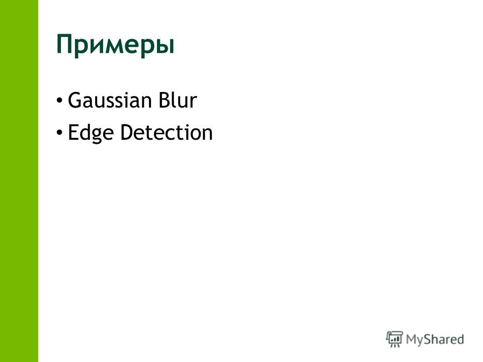 Примеры Gaussian Blur Edge Detection