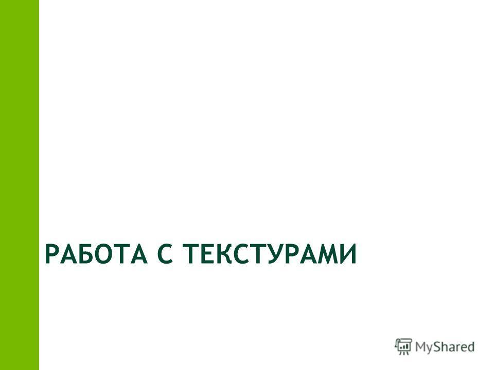 РАБОТА С ТЕКСТУРАМИ
