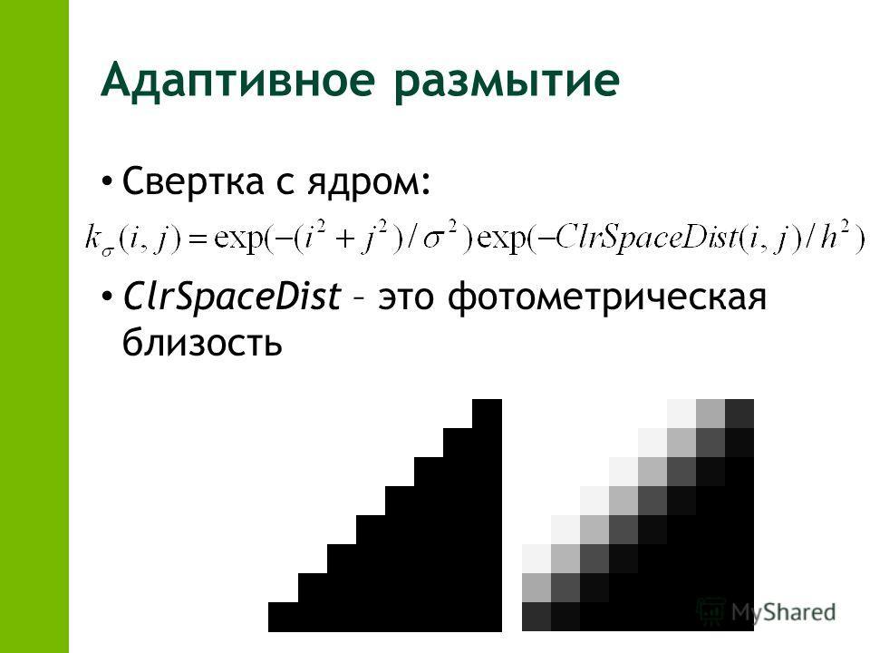 Адаптивное размытие Свертка с ядром: ClrSpaceDist – это фотометрическая близость