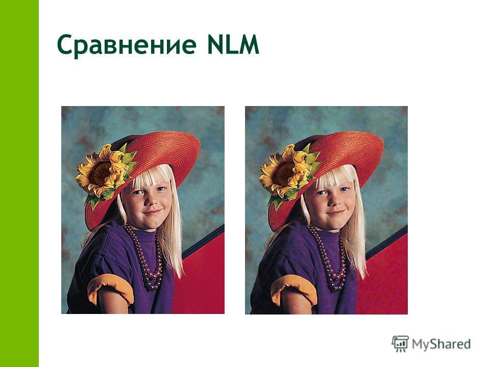 Сравнение NLM