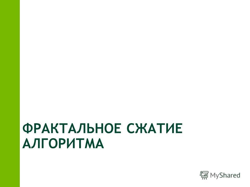 ФРАКТАЛЬНОЕ СЖАТИЕ АЛГОРИТМА