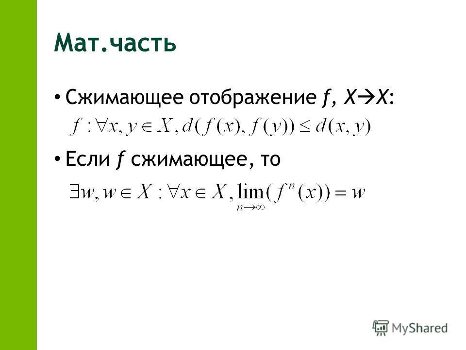 Мат.часть Сжимающее отображение f, X X: Если f сжимающее, то