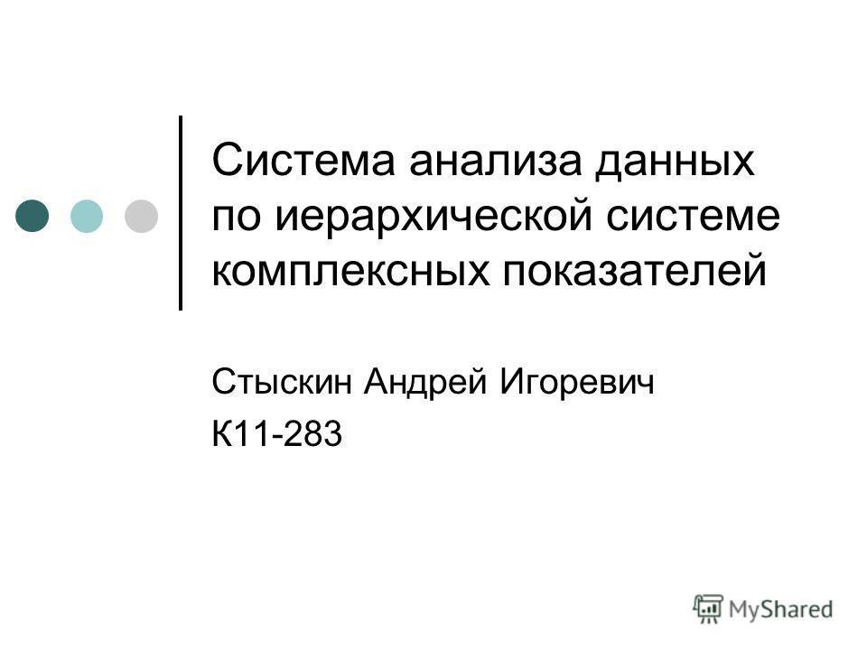 Система анализа данных по иерархической системе комплексных показателей Стыскин Андрей Игоревич К11-283
