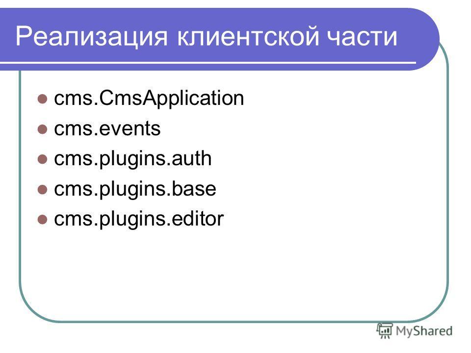 Реализация клиентской части cms.CmsApplication cms.events cms.plugins.auth cms.plugins.base cms.plugins.editor