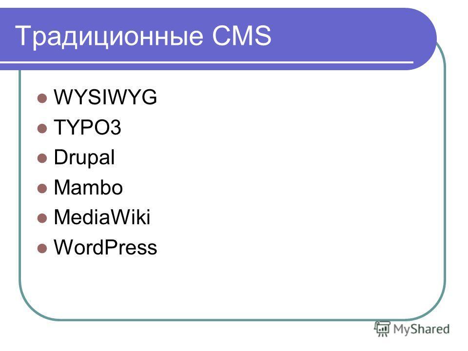 Традиционные CMS WYSIWYG TYPO3 Drupal Mambo MediaWiki WordPress