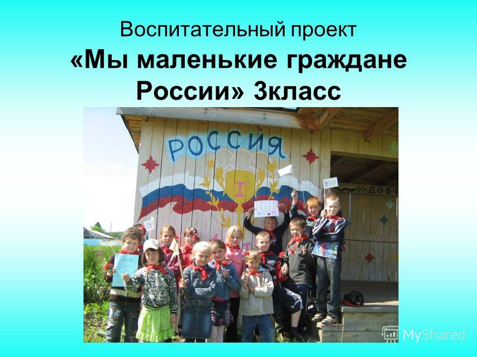 Воспитательный проект «Мы маленькие граждане России» 3класс