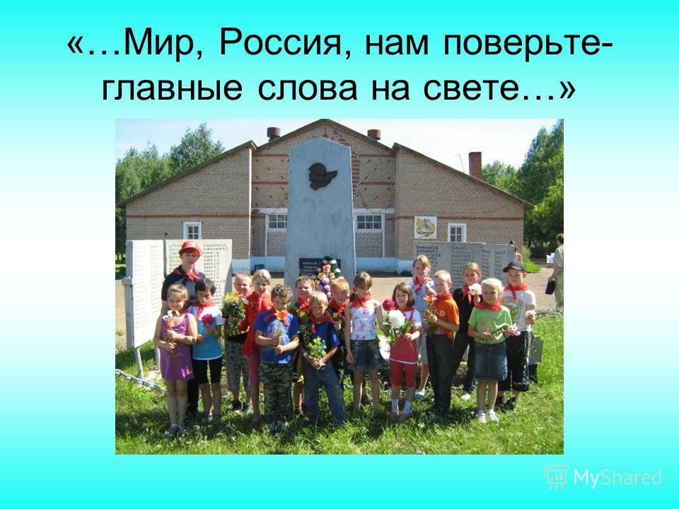 «…Мир, Россия, нам поверьте- главные слова на свете…»