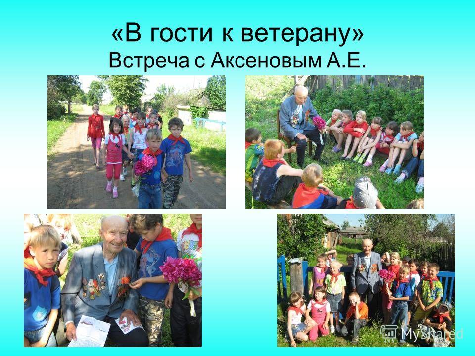 «В гости к ветерану» Встреча с Аксеновым А.Е.