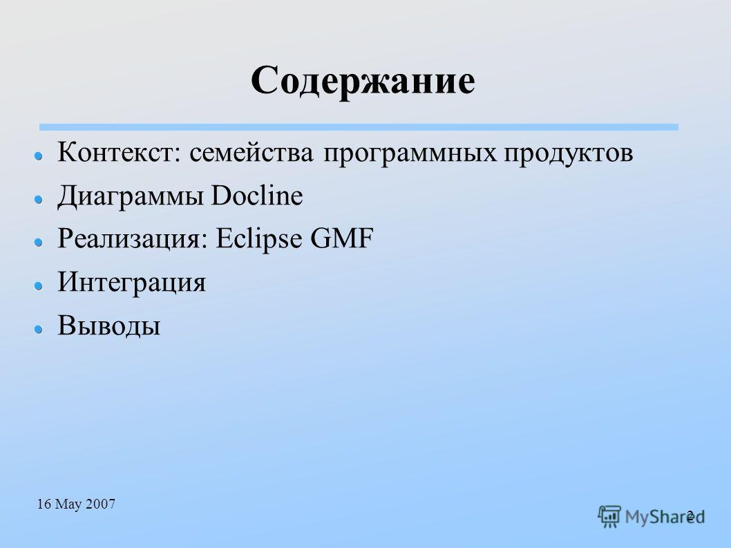 16 May 2007 2 Содержание Контекст: семейства программных продуктов Диаграммы Docline Реализация: Eclipse GMF Интеграция Выводы