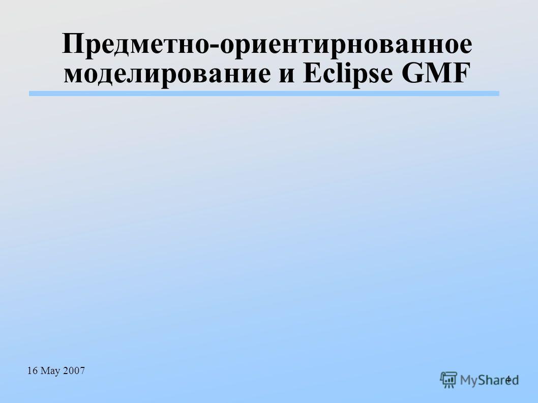 16 May 2007 4 Предметно-ориентирнованное моделирование и Eclipse GMF