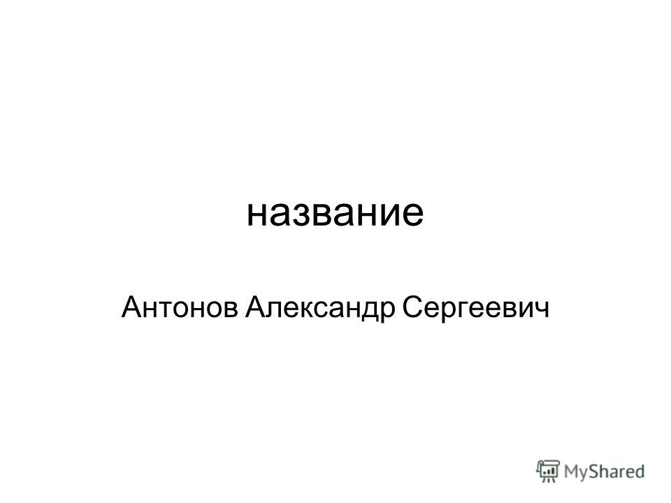 название Антонов Александр Сергеевич