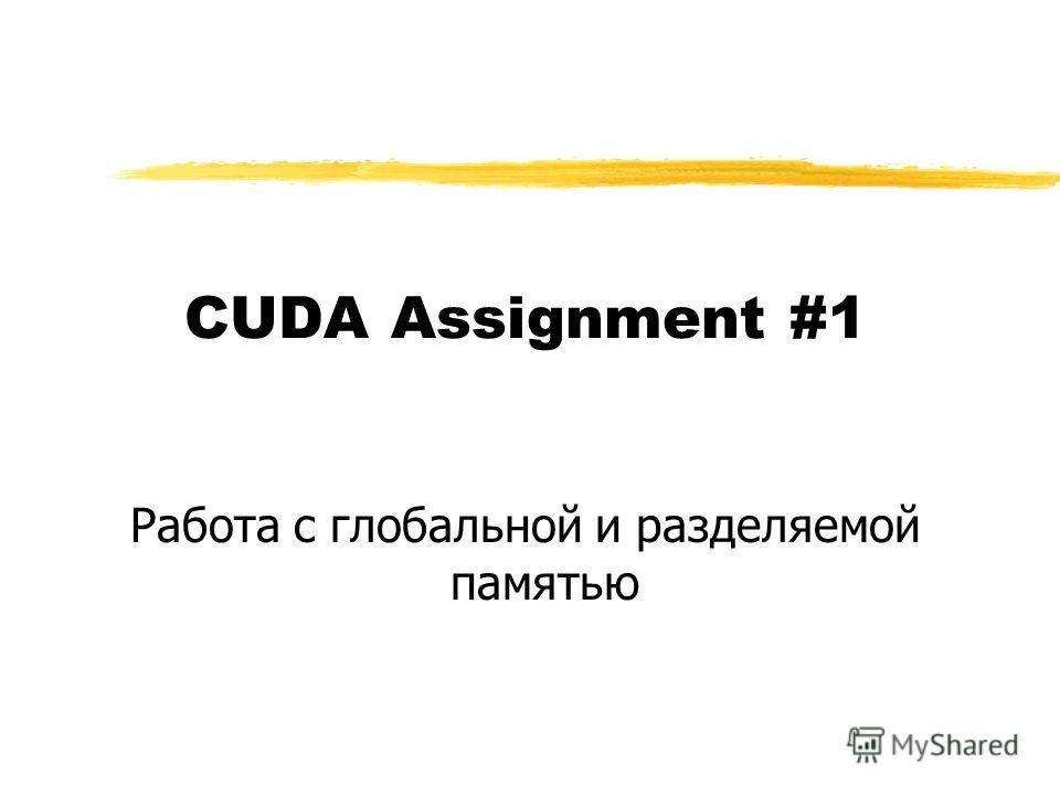 CUDA Assignment #1 Работа с глобальной и разделяемой памятью