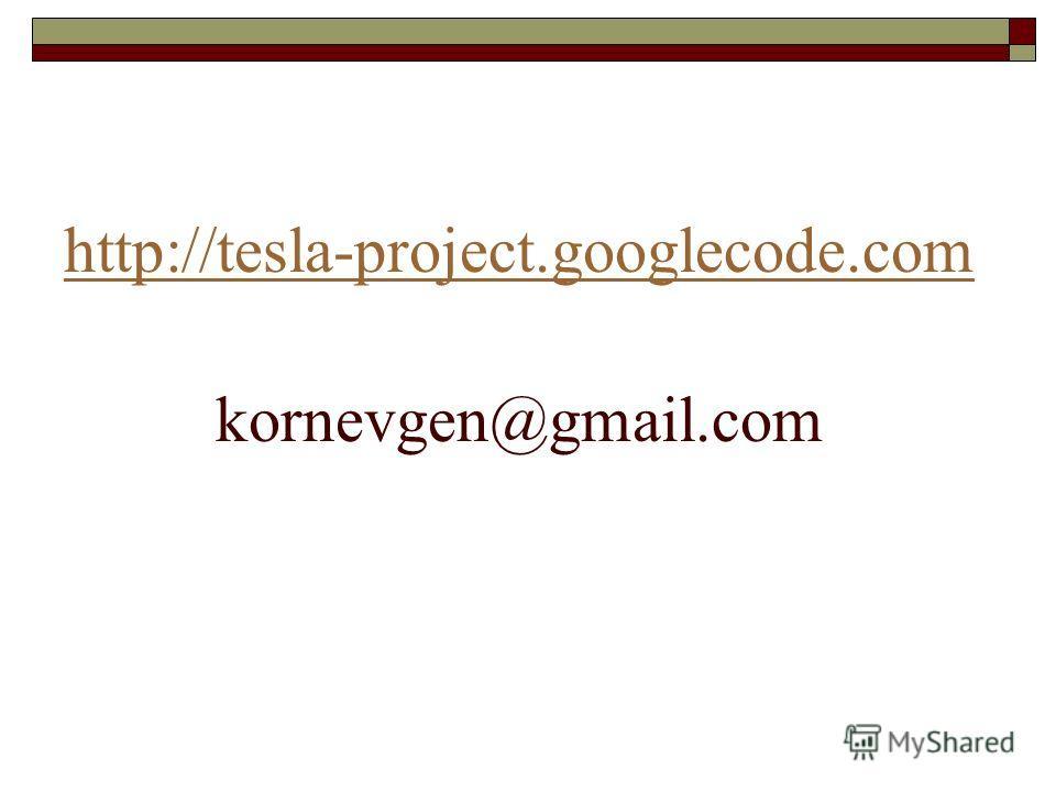 http://tesla-project.googlecode.com kornevgen@gmail.com