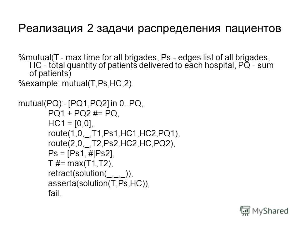Реализация 2 задачи распределения пациентов %mutual(T - max time for all brigades, Ps - edges list of all brigades, HC - total quantity of patients delivered to each hospital, PQ - sum of patients) %example: mutual(T,Ps,HC,2). mutual(PQ):- [PQ1,PQ2]