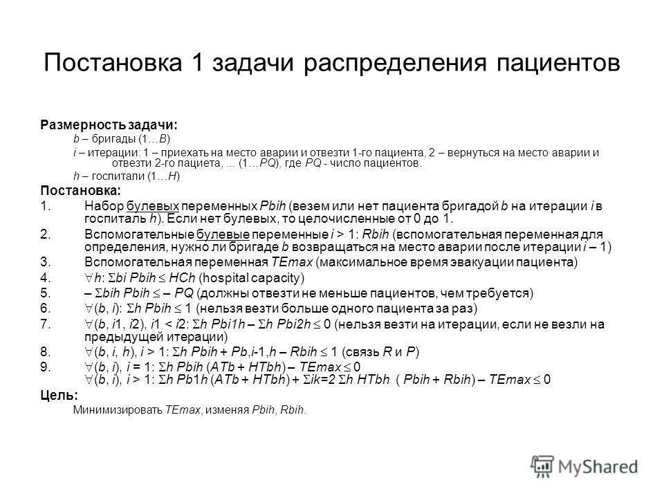 Постановка 1 задачи распределения пациентов Размерность задачи: b – бригады (1…B) i – итерации: 1 – приехать на место аварии и отвезти 1-го пациента, 2 – вернуться на место аварии и отвезти 2-го пациета,... (1…PQ), где PQ - число пациентов. h – госпи