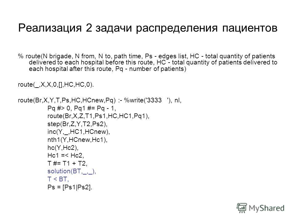 Реализация 2 задачи распределения пациентов % route(N brigade, N from, N to, path time, Ps - edges list, HC - total quantity of patients delivered to each hospital before this route, HC - total quantity of patients delivered to each hospital after th