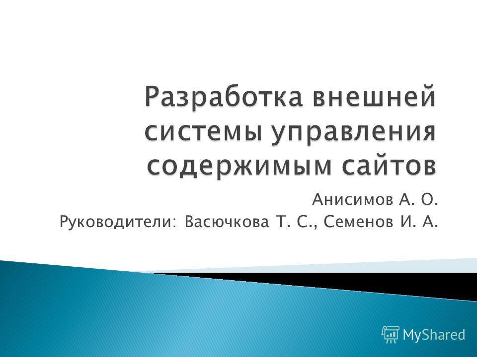 Анисимов А. О. Руководители: Васючкова Т. С., Семенов И. А.