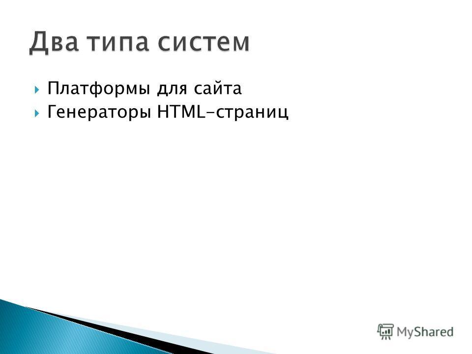 Платформы для сайта Генераторы HTML-страниц