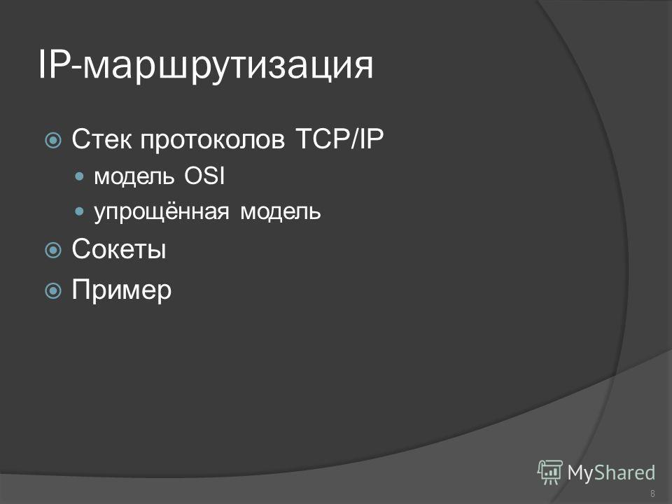 IP-маршрутизация Стек протоколов TCP/IP модель OSI упрощённая модель Сокеты Пример 8