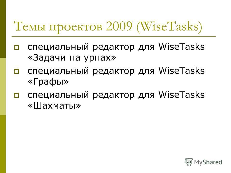 специальный редактор для WiseTasks «Задачи на урнах» специальный редактор для WiseTasks «Графы» специальный редактор для WiseTasks «Шахматы»