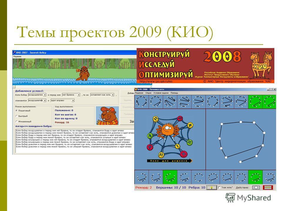 Темы проектов 2009 (КИО)