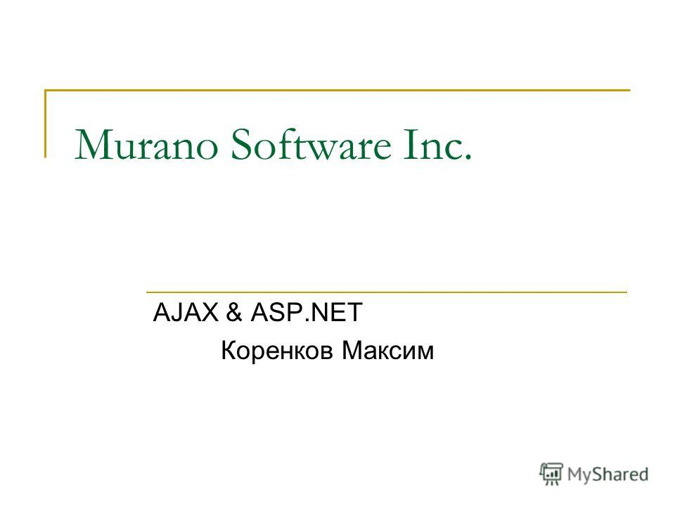 Murano Software Inc. AJAX & ASP.NET Коренков Максим