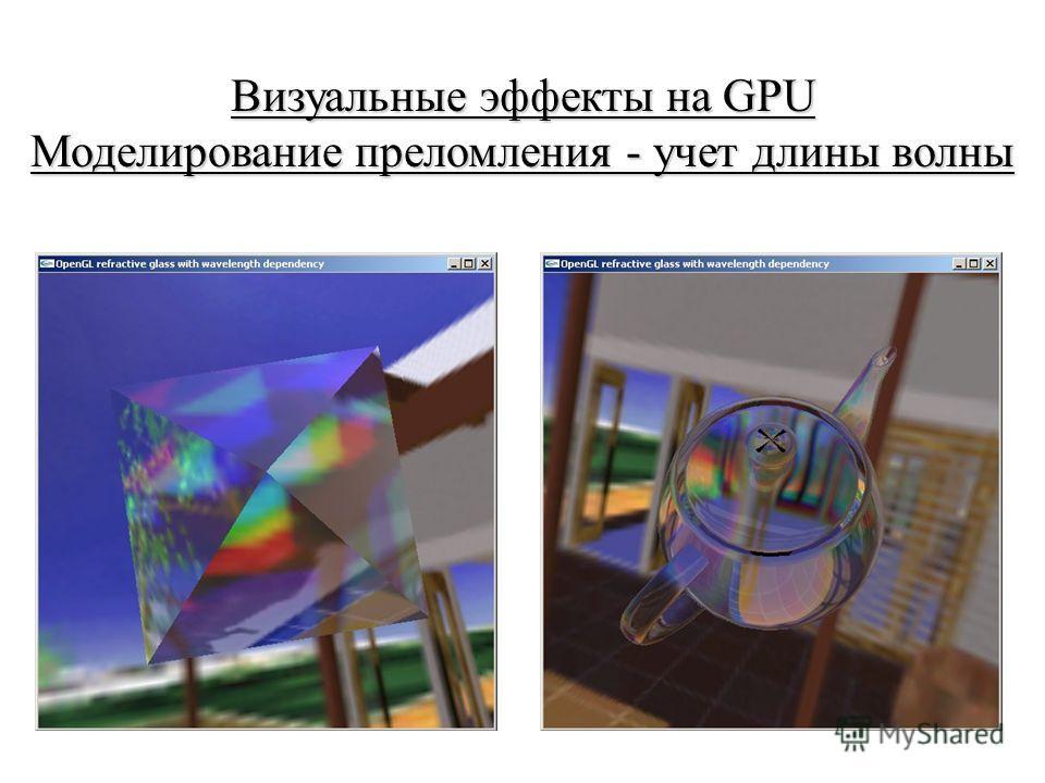 Визуальные эффекты на GPU Моделирование преломления - учет длины волны