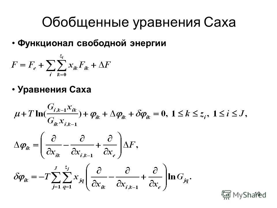 Обобщенные уравнения Саха Уравнения Саха Функционал свободной энергии 19