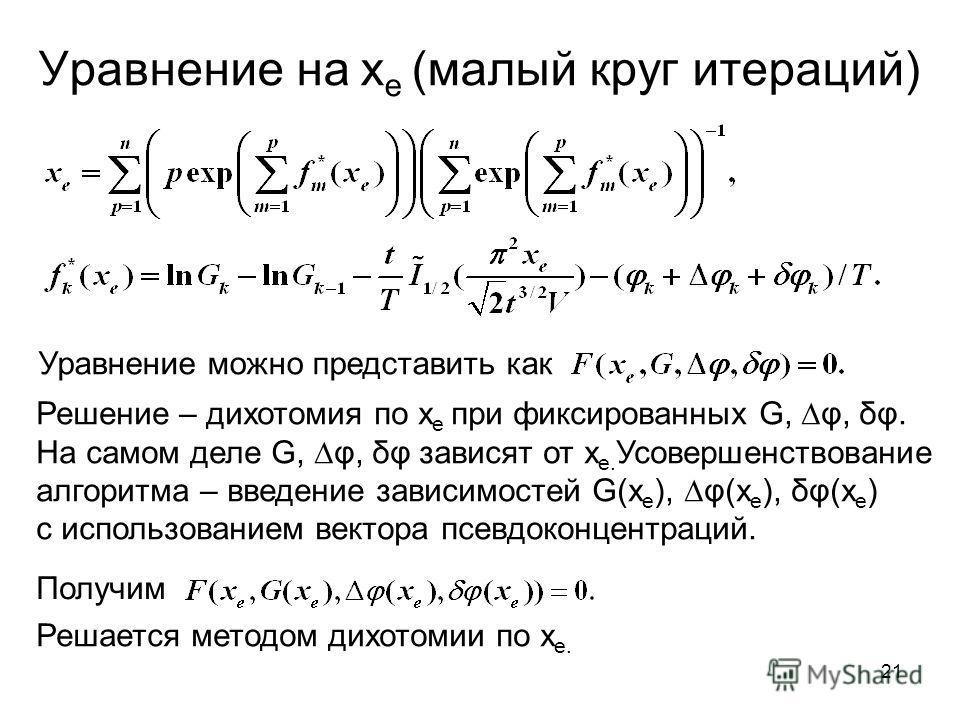 Уравнение на x e (малый круг итераций) Уравнение можно представить как Решение – дихотомия по x e при фиксированных G, φ, δφ. На самом деле G, φ, δφ зависят от x e. Усовершенствование алгоритма – введение зависимостей G(x e ), φ(x e ), δφ(x e ) с исп