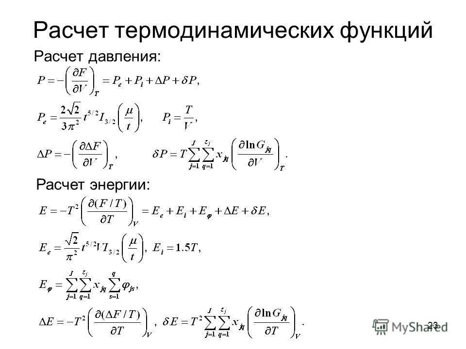 Расчет термодинамических функций Расчет давления: Расчет энергии: 23