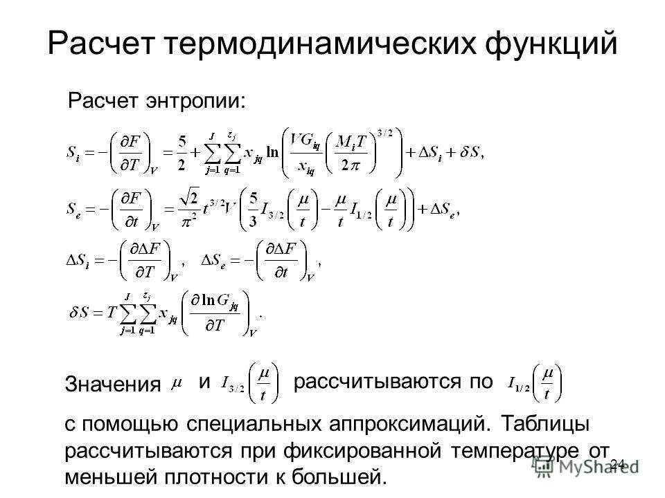 Расчет термодинамических функций Расчет энтропии: Значения ирассчитываются по с помощью специальных аппроксимаций. Таблицы рассчитываются при фиксированной температуре от меньшей плотности к большей. 24
