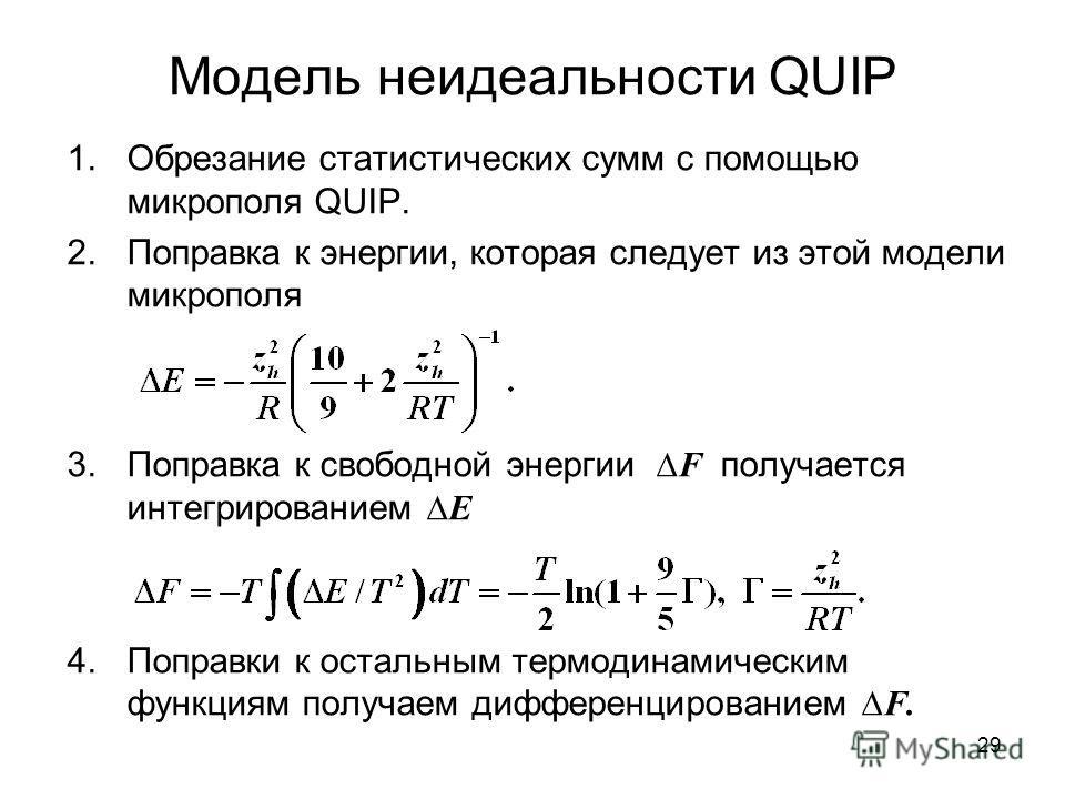 Модель неидеальности QUIP 1.Обрезание статистических сумм с помощью микрополя QUIP. 2.Поправка к энергии, которая следует из этой модели микрополя 3.Поправка к свободной энергииF получается интегрированиемE 4.Поправки к остальным термодинамическим фу