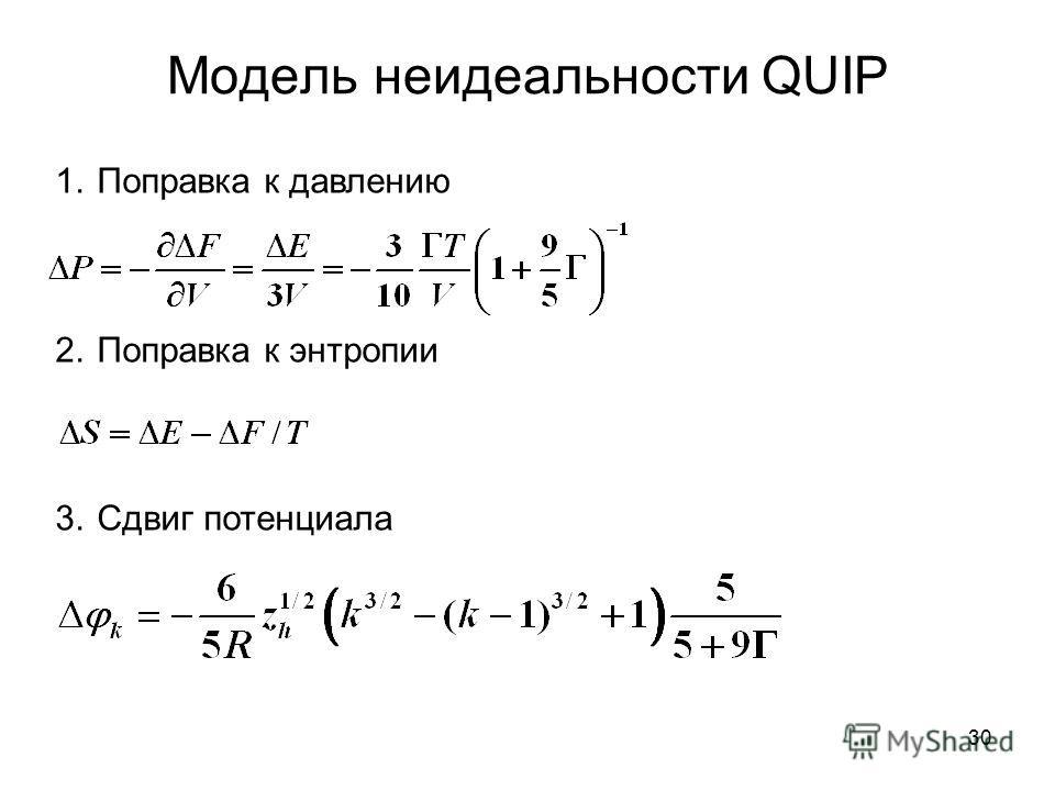 Модель неидеальности QUIP 1.Поправка к давлению 2.Поправка к энтропии 3.Сдвиг потенциала 30