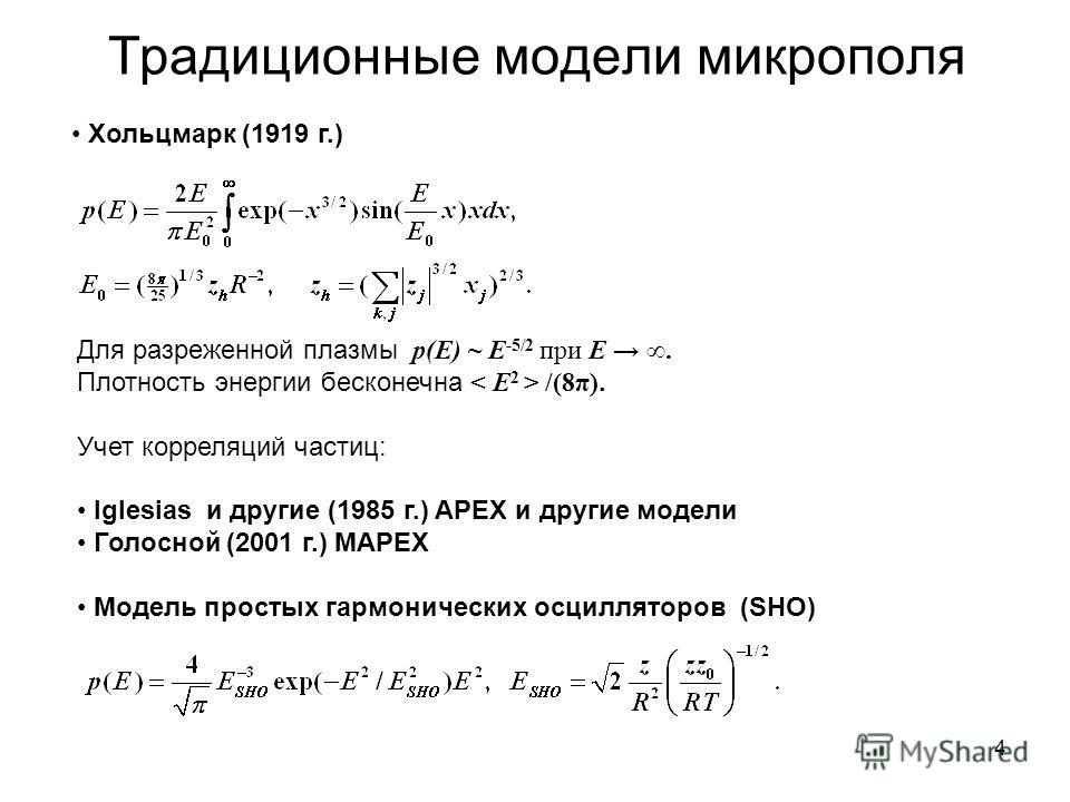 Традиционные модели микрополя Хольцмарк (1919 г.) Модель простых гармонических осцилляторов (SHO) Для разреженной плазмы p(E) ~ E -5/2 при E. Плотность энергии бесконечна /(8π). Учет корреляций частиц: Iglesias и другие (1985 г.) APEX и другие модели